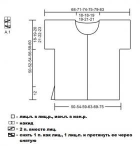 Кардиган айнкорн - Выкройка 1