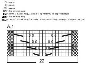 Носки ажурное тепло - Схема 1