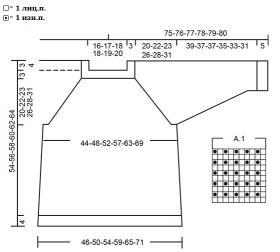 Джемпер Бриз - Схема 1