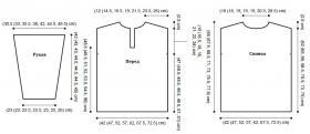 Пуловер Хенли-Этта - Выкройка 1