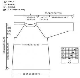 Пуловер Пиония - Схема 1