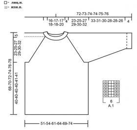 Пуловер Ягодное безумие - Выкройка 1