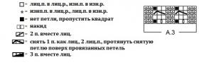 Штаны Хеллоу Киттен - Схема 1
