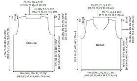Безрукавка вафельным узором с высоким воротником - Выкройка 1