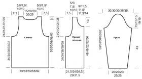 Ажурный жакет крючком с волнистым краем - Выкройка 1