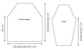 Свитер с узором шишечки - Выкройка 1