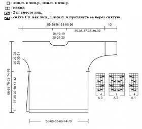 Джемпер морской бриз - Схема 1