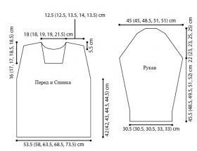 Пуловер спицами с шалькой и рельефным узором - Выкройка 1