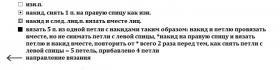 Свитер Фридид - Схема 1