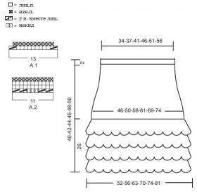 Короткая юбка спицами с воланами - Схема 1
