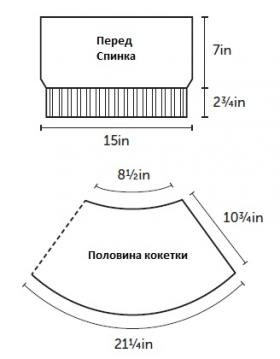Топ с рельефным узором поперек - Выкройка 1