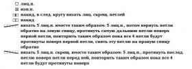 Джемпер Клевер - Схема 1