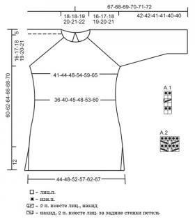 Джемпер реглан спицами с вырезом на спине - Выкройка 1