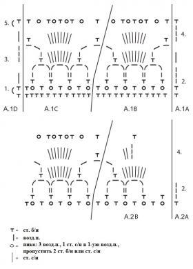 Ажурный жилет дельфин - Схема 1