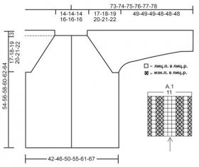 Жакет реглан платочным узором на пуговицах - Выкройка 1