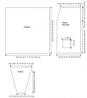 Кардиган Извилистые жгуты - Выкройка 1