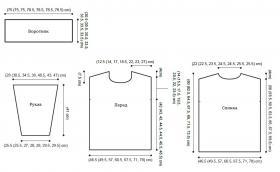 Пуловер легкий шик со съёмным воротником - Выкройка 1