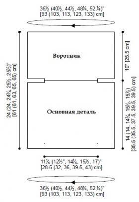 Свитер трасформер с коротким рукавом - Выкройка 1