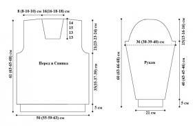 Шерстяной пуловер фантазийным узором - Выкройка 1