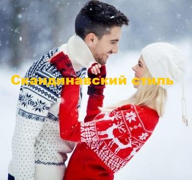 Скандинавский стиль в вязаной одежде