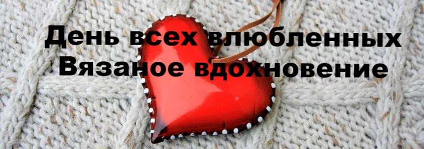 Вязание на день святого валентина