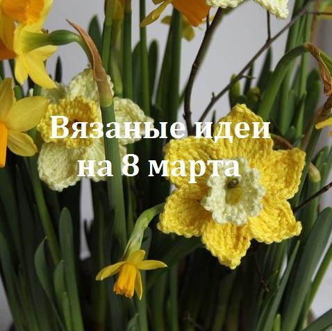 вязание на 8 марта спицами и крючком